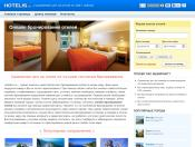 Забронировать гостиницу, бронирование отелей онлайн по всему миру.