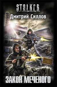 Дмитрий Силлов - Закон Меченого
