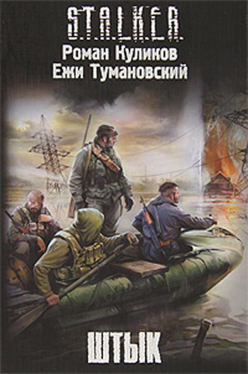 Роман Куликов И Ежи Тумановский Штык Txt
