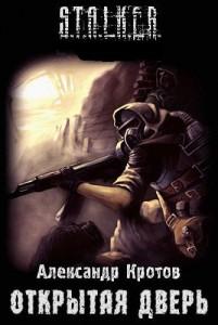 Александр Кротов - Открытая дверь