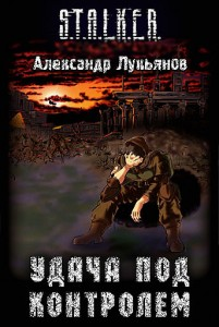 Александр Лукьянов - Удача под контролем