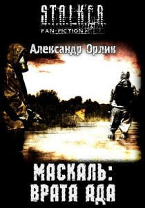 Александр Орлик - Маскаль Врата Ада