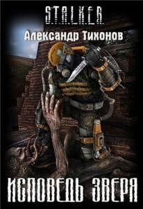 Александр Тихонов - Исповедь Зверя