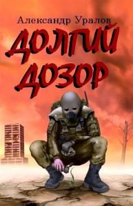 Александр Уралов - Долгий Дозор