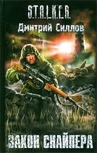 Дмитрий Силлов – Закон Снайпера