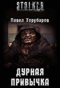 Павел Торубаров - Дурная привычка